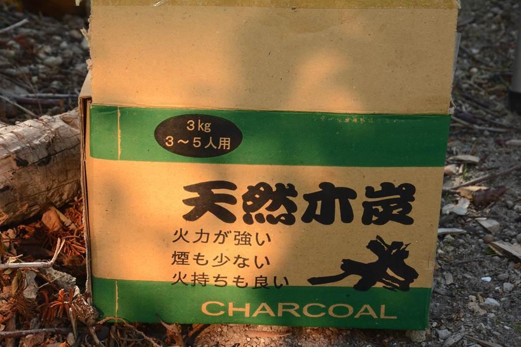 七輪に入れる木炭